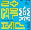 국립극장, '여우락 페스티벌' 무관중 온라인 생중계