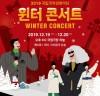 국립국악관현악단, '윈터 콘서트' 19~20일 개최