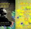 피아니스트 김광민, 3년 만에 단독 공연 개최