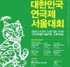'2020 대한민국연극제' 서울대회 3월 4일 개막