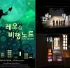 그림자 음악극 '레오의 비행노트' 23일 폐막