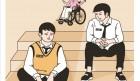 연극 '내 친구 상훈이', 15일부터 17일까지 대학로 이음홀에서 공연