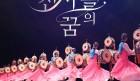 리틀엔젤스예술단, 12월 7일 정기공연 '천사들의 꿈' 개최