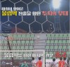 TV조선, 도쿄올림픽 여자축구 '한국vs중국' 중계