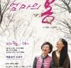 연극 '엄마의 봄', 5월 8일 대학로 예술공간 오르다 개막