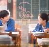 대만 로맨틱 코미디 '나의 청춘은 너의 것' 4월 개봉