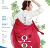 창극 '변강쇠 점 찍고 옹녀', 30일 개막