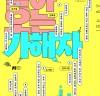 서울문화재단 온라인 토론회 '돌아오는 가해자' 10월 4일 개최