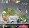 '문화공간 음악회 DDP', 13일부터 16일까지 열린다