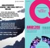 서울시국악관현악단.청소년 국악단, 하반기 정기공연 공모