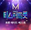 '미스터트롯' 21일 '트롯 에이드 베스트' 음원 발매