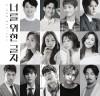 뮤지컬 '너를 위한 글자', 7월 개막