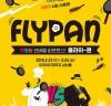 넌버벌 퍼포먼스 '플라이팬', 2월 23일 이화여대 삼성홀 개막