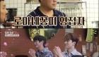 '조세호의 와인바' 최종회...와인 대중화와 재미 알려