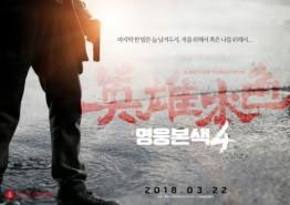 '영웅본색' 30주년 기념작 3월 22일 개봉