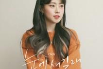신인 가수 선진, 데뷔곡 '눈에 새길래,(Click)' 발표