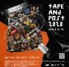 온라인 음악 축제 'TAPE & POST 2020' 개최