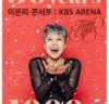 이은미, 데뷔 30주년 기념 전국투어 콘서트 연다