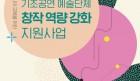 서울문화재단, 공연예술단체에 10억 지원