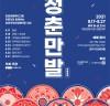 국립정동극장 신진국악인 발굴 '청춘만발' 8팀 경연