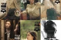 뮤지컬 '광주' 장은아-정인지-정유지-이봄소리 등 캐릭터 포스터 공개