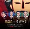 뮤지컬 '명성황후' 라이브쇼 온라인 생중계