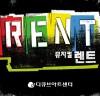 뮤지컬 '렌트', 공개 오디션 개최...2020년 6월 개막