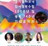 경기필하모닉, 임시정부수립 100주년.광복 74주년 기념음악회 15일 연다