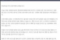 신종 코로나 관련 '신천지예수교회 공식 입장' 밝혀... 지역사회 안전 위해 모든 조치 취할 것