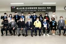 김해시 제102회 전국체전 입상 선수 격려
