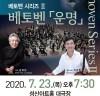 창원시립교향악단 베토벤 시리즈Ⅱ'운명'교향곡 선사