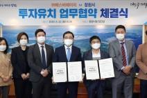 창원시, ㈜에스비에이치와 신설 투자 400억원 규모 업무협약 체결