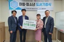 김해 엄지교육, 영유아 도서 3,000권 기증