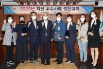 밀양시, 2020년 혁신 우수사례 경진대회 개최