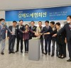 제29회 김해도예협회전 국회의사당서 개최