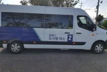 김해평야 마을-시가지 잇는 도시형버스2번 정식 운행