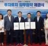 창원시, 부산 소재 기업 ㈜매일마린과 331억 투자 협약