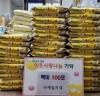 밀양시 상남면 (주)제일지대, 추석맞이 '쌀 100포' 기탁