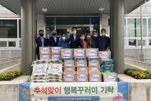 상남면 민간자율사회복지협의회 추석맞이' 행복 꾸러미 '전달