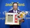 홍성열 영등포동4가 재개발추진위 예비위원장, 2021위대한대한민국국민대상 사회봉사최고대상 수상