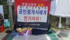 한국공인중개협회 남‧북부지부 '동맹휴업' 결정
