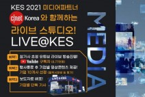 제52회 한국전자전(KES 2021), 온라인 마케팅 미디어 홍보 '전력 투구'
