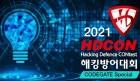 KISA, 2021 해킹방어대회 연다 '총상금 3000만원'