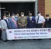 향군 마스크 5만장 전달에 美참전단체 감사패 전달