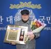 임기옥 수묵화발묵기법눈꽃송이창시 화백, 2020위대한대한민국국민대상 '수묵화발전최고대상' 수상