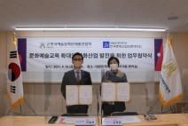 ㈔한국예총-국립안동대 한국문화산업전문대학원, 문화산업 발전위한 협약 체결