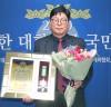 송영관 (주)케이비티마이크로바이옴 회장, 2020위대한대한민국국민대상 '기업경영발전대상' 수상