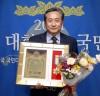 김용구 어스열융합기술 회장, 2021위대한대한민국국민대상 K방역최고대상 영예 얻어
