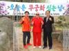 가평수목원‧아바홈 전국민 무궁화 1그루심기운동연합회, '오늘은 무궁화 심는 날' 행사 개최