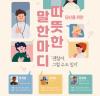 서울시정신건강복지센터, 10월 10일 정신건강의 날 기념 행사 개최